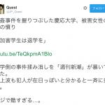【これはひどい】慶応大の集団強姦(ごうかん)事件で、事件を握りつぶした慶応大学