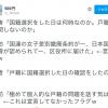 【蓮舫(れんほう)問題】戸籍を公開できないのは、蓮舫は朝鮮籍と中国籍の二重国籍?