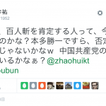 長崎県教育委員会って、いまだにウソの百人斬り教育を肯定しているのかな?
