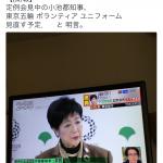 【朗報】朝鮮風の東京オリンピックユニフォーム、小池都知事により見直し