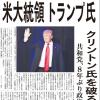 【在校生向け】アメリカ合衆国ドナルド・トランプ大統領が、日本の高校生に与える影響