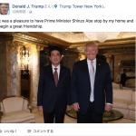 【くやしいのう民進党】ドナルド・トランプ次期米大統領のフェイスブックを見てみましょう