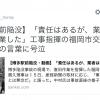 【動画比較】博多駅前の陥没事故から復旧、海外報道