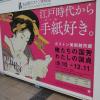 【在校生向け】東海道と大村高校 その5:浜松にただ一つ残る本物の脇本陣(わきほんじん)