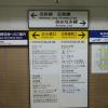 11月3日、JR九州による大村ウォーキングが実施されます