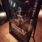 【動画あり】運命の前夜 – 機動戦士ガンダム the origin Ⅳ を観てきました
