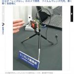 【仕組みを知っておこう】日立(HITACHI)、レンズなしカメラ開発成功