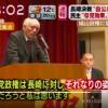 長崎県民が忘れてはいけないこと:民主党(現、民進党)の長崎県民に対する恫喝(どうかつ)?