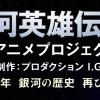 銀河英雄伝説、来年(2017)Production I.G より新アニメ化
