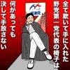 【蓮舫(れんほう)問題】蓮舫さん、台湾のTVでもウソ発言(動画)