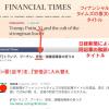 日本経済新聞がやらかした捏造(ねつぞう)タイトルを見ておきましょう