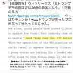 やっぱりヤラセ報道だった?反トランプデモは朝鮮人の扇動(せんどう)か?