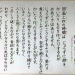 【在校生向け】大村高校と北海道大学総長の銅像
