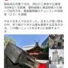 【犯人はやっぱり朝鮮人でした】約100体の仏像を破壊したチョン容疑者:日本の大手新聞社、なぜか報道なし