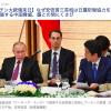 TV・新聞とは違う安倍首相・プーチン大統領会談の意味
