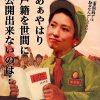 【蓮舫(れんほう)問題】6年前、自民党から蓮舫=人間失格とみなされ、放送されていた