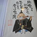【在校生向け】大村高校と徳川家康が生まれた場所
