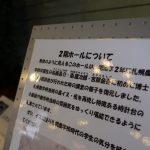 北海道・札幌(さっぽろ)です 3  : 札幌時計台で大村の南鷹次郎(みなみたかじろう)先輩の名前を確認してきました