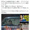 【犯人はやっぱり朝鮮人でした】大阪・線路突き落とし事件:犯人はやはり朝鮮人