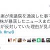 民進党は韓国のカジノを守るため法案に反対したんでしょ?でも共産党が反対したのはなぜ?