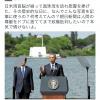 朝日新聞、安倍総理の顔を隠して配信。ネットで騒がれ、写真を差し替えた