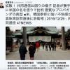 日米が和解してもらっては困る(もう、しましたが)共同通信社、朝日新聞、韓国、中国