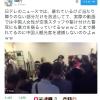 【12/26 中国人の暴動】TVが報道しない札幌・新千歳空港で女性と警察官を襲う中国人(未編集の動画あり)