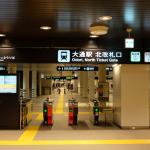 【在校生向け】文科系は東京の大学を目指そう その3:大切なものは目に見えない 札幌