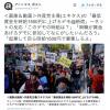 時給120円の確かなブラック政党・日本共産党