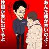 民進党に日本国を任せることはできません。そして、どう見ても顔がこわい蓮舫