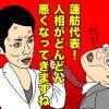 【ごろつき蓮舫】着物でごまかす帰化人たち。そして日本人としてのルールを知らない女、蓮舫