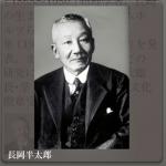 【在校生向け】センター試験 日本史A:問題に大村の先輩が登場しました