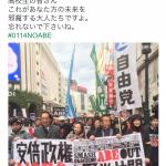【在校生向け】センター試験当日、試験会場近くで、騒ぎながらデモした反日サヨク(共産・民進・社民)