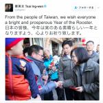 なぜ台湾総統(大統領)は、英語と日本語でだけツイートしたのか?