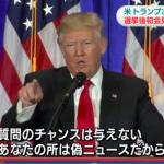【動画あり】トランプ米大統領がCNN記者に対して「君はデマニュース(FAKE NEWS)を流した」と発言