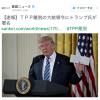 米トランプ大統領、TPP離脱に署名