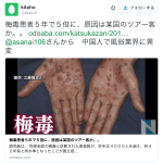 中国人観光客が原因か?日本での性病・梅毒(ばいどく)、五倍に増加