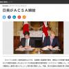 今度の敵は中国なんでしょう?もう、日英同盟( ≒ ACSA)が締結されました