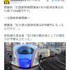 共産党と長崎市長が知らない事実?新幹線の経済効果:北陸新幹線の実績は予測の5倍