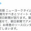 朝日新聞とつるんだニューヨークタイムズの自作自演?を国会で引用して質問する民進党