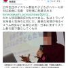 イスラム教徒が日本に入ると、日本でトラブルが多発する理由