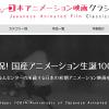 【日本アニメ誕生100年】100年前の日本アニメ動画がネットで公開中