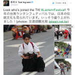 台湾、蔡英文(さいえいぶん)総統(大統領)、日本語で台湾ランタン祭をツィート