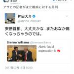 やっぱりひどい朝日新聞。ネットで批判され、削除。しかし何だかヘンです