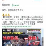 【犯罪はいつも朝鮮人(朝鮮カルタより)】無職の韓国人、やはり性犯罪で逮捕