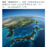 外務省による動画「世界が名付けた日本海」、韓国のいやがらせ(ディスカウントジャパン)に対抗