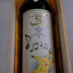 ポケモンワイン 1