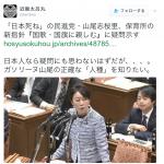 【自滅してゆく民進党】蓮舫議員に続き、山尾志桜里(やまおしおり)議員に見る自滅の理由
