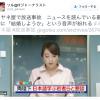 【これはひどい】日本テレビ系ミヤネ屋、ニュース中に「佳子ちゃん、結婚しようか」というサブリミナル音声?を流す