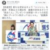 「ミンシン」でわかる、民進党が赤い共産主義政党であり、朝鮮半島の彩色という証拠